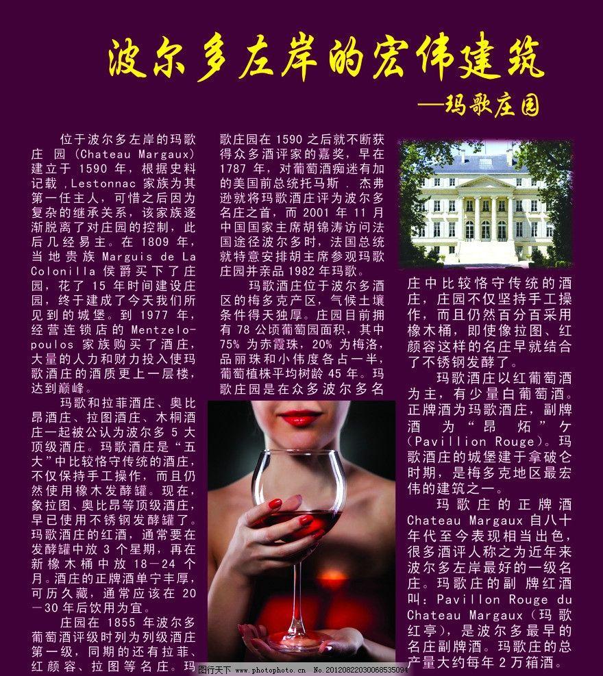 玛歌 红酒 洋酒 玛歌庄园 酒 波尔多左岸 海报 海报设计 广告设计模板