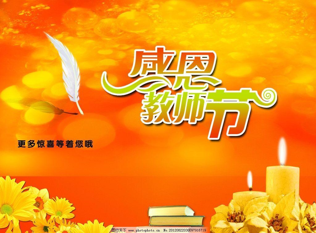 感恩教师节 感恩节 教师节 书 花 喜庆 惊喜 水泡 羽毛 海报设计 广告