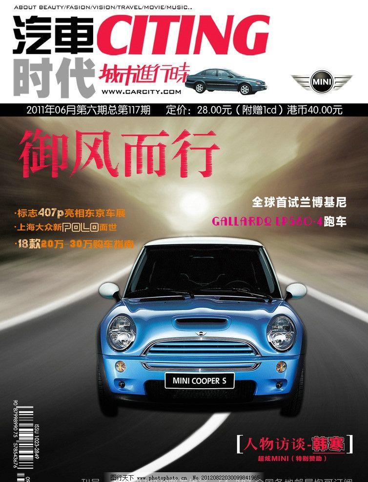 汽车杂志 炫车 杂志刊头 汽车 道路 海报设计 广告设计模板 源文件
