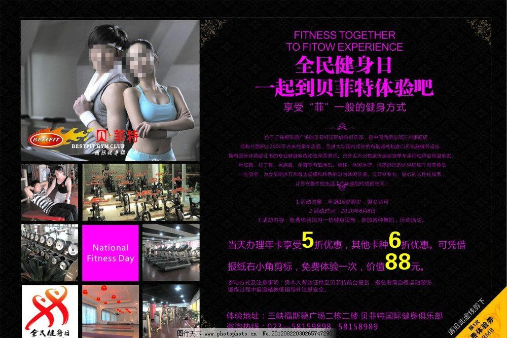 健身房宣传单 健身房 宣传单 dm单 深色 优惠 打折 dm宣传单 广告设计