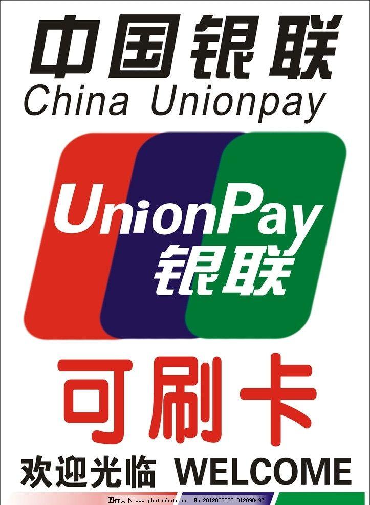 中国银联 银联标志 可刷卡图片