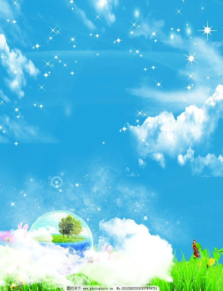婚纱摄影 模板 素材 海报 背景 星星 花朵 蓝天 渐变 白云 清爽 科幻