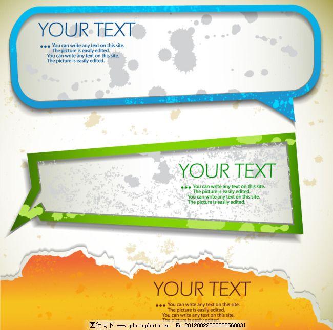 圆框 圆形对话框 对话框 圆框 彩条 绚丽 名片 书签 长方形对话框