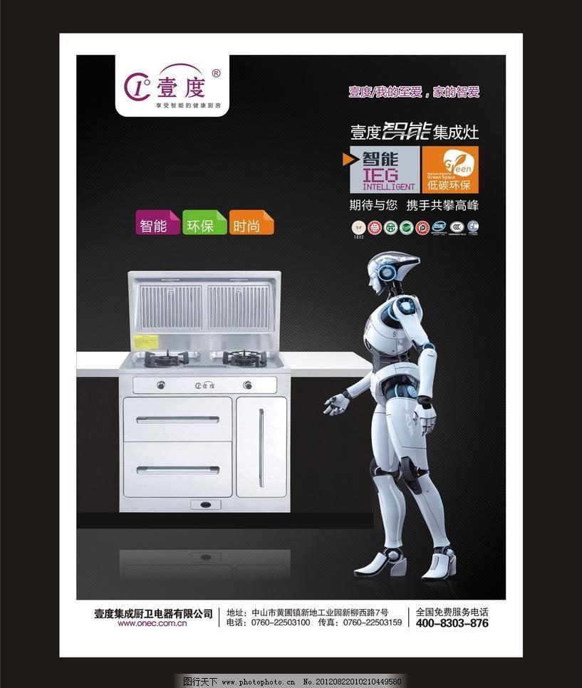 cdr 广告设计 画册 集成灶 科技 杂志 广告页设计 集成灶 广告设计