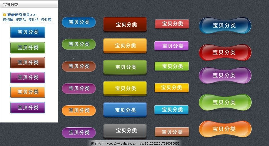 淘宝宝贝分类按钮图片