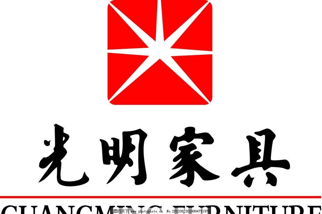 光明家具标志 光明家具 家具标志 家具 矢量 源文件 logo 企业logo