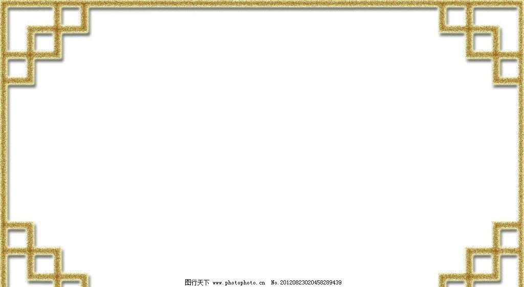 边框 相框 边框相框 金色 传统 复古 镂空 底纹边框 设计 100dpi jpg