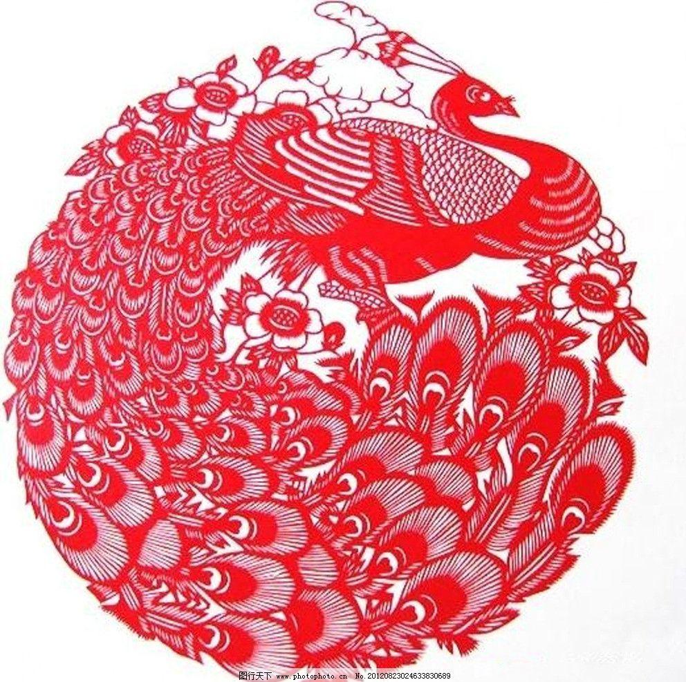 设计图库 生物世界 鱼类  剪纸孔雀 花 剪纸 孔雀 孔雀开屏 十字绣