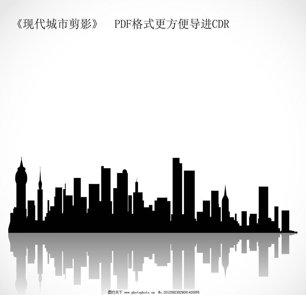 城市剪影 黑白剪影 现代都市 其他 建筑家居 矢量 cdr