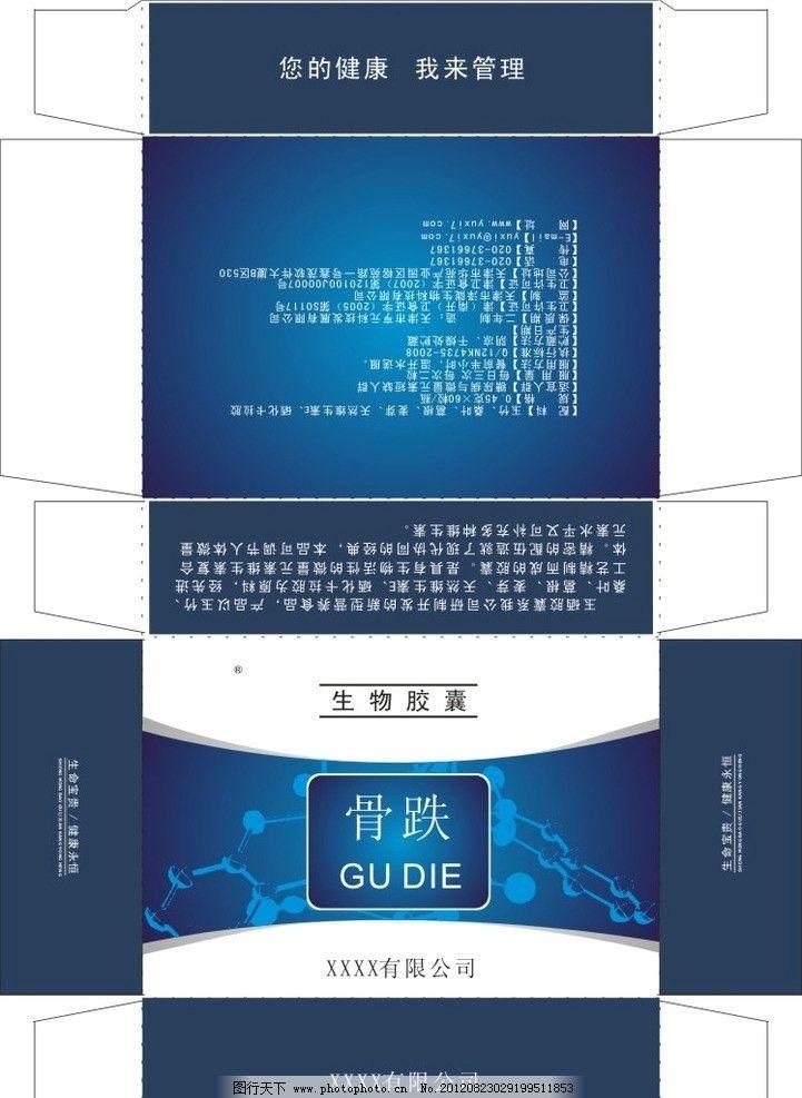药品盒平面设计图 盒子 包装 平面图 药品盒平面图 包装设计 广告设计
