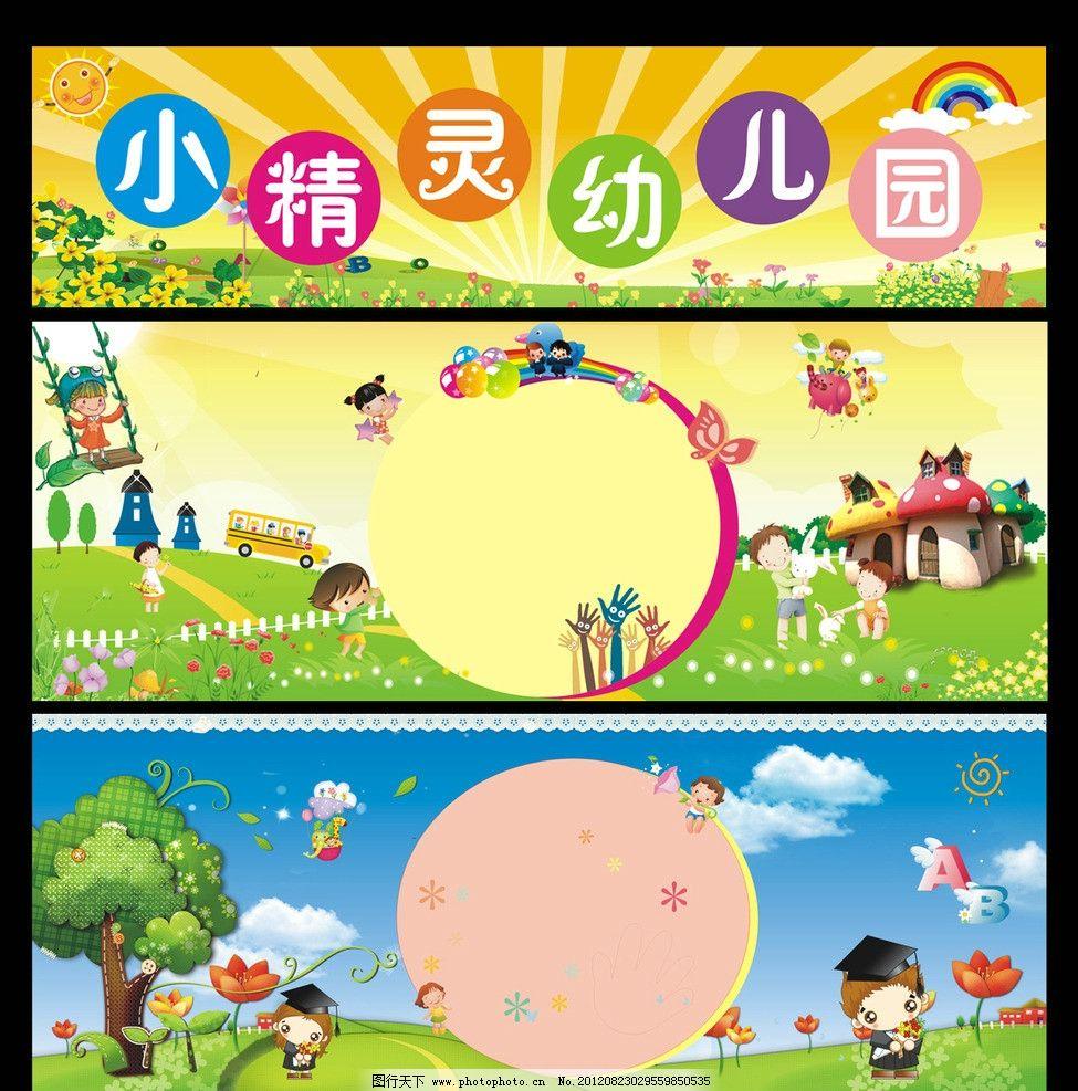 幼儿园 封面 画册 真乐趣 卡通 乐园 广告 背景 儿童 矢量
