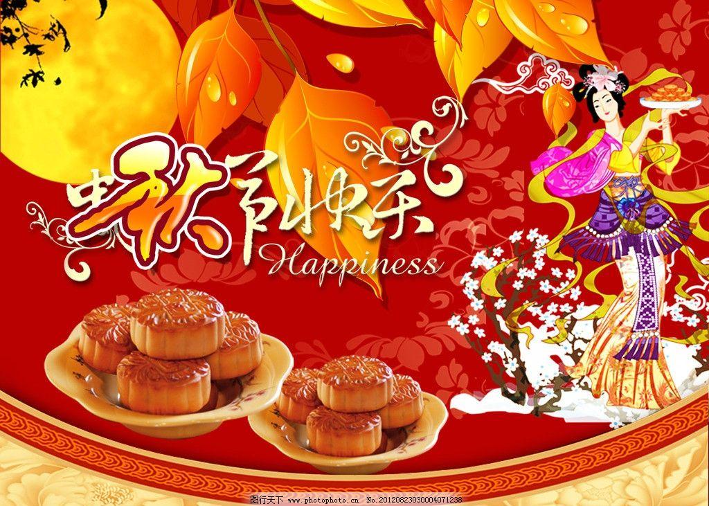 中秋节节日促销海报图片