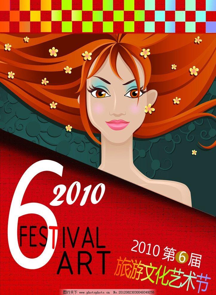 旅游文化艺术节海报 文化艺术节海报 艺术海报 海报设计 广告设计模板