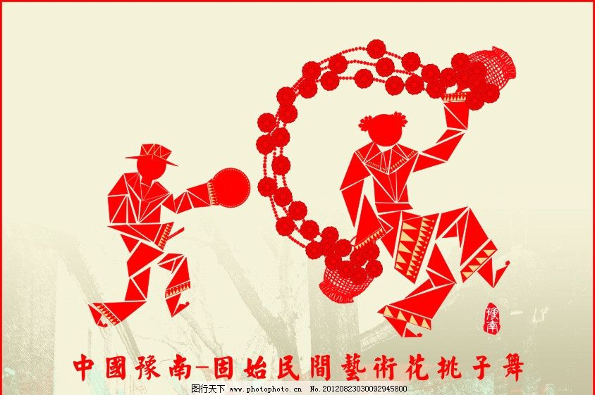 豫南民间艺术海报招贴图片