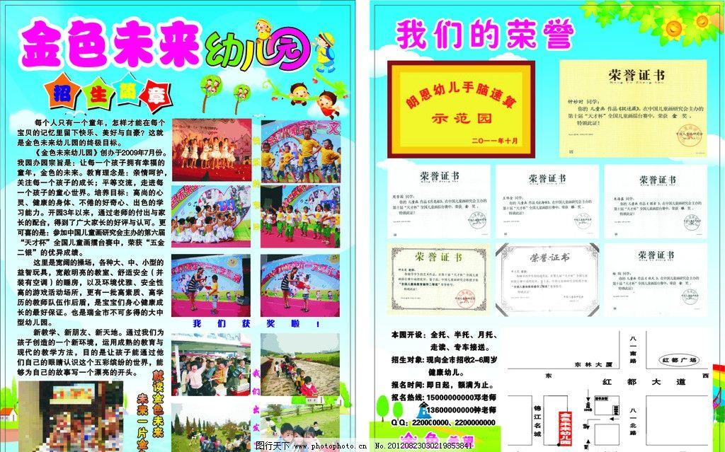 幼儿园宣传单 幼儿园艺术字体