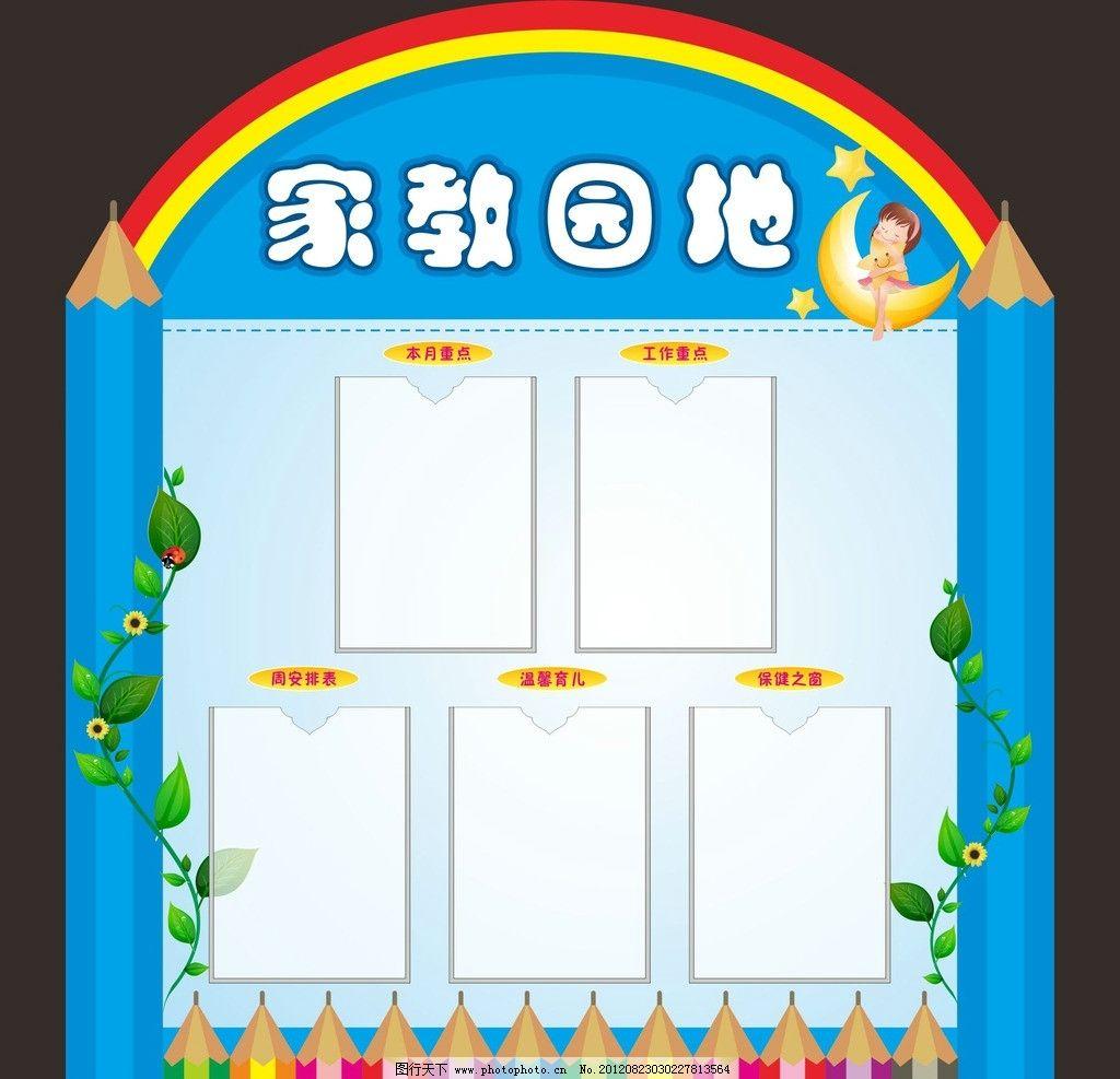 幼儿园家教园地图片_展板模板_广告设计_图行天下图库