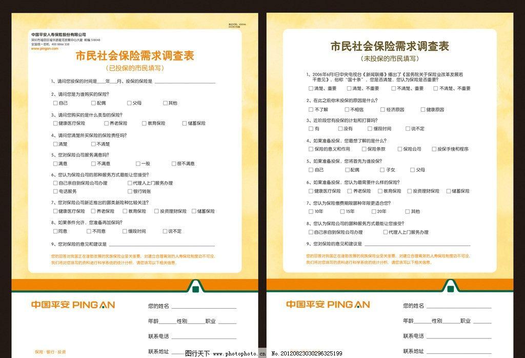 平安保险 调查表 保险公司 中国平安 psd 300dpi 平安标志 标准色值