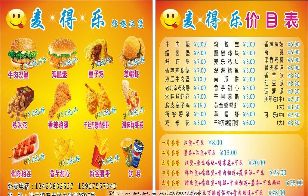 价目表 炸鸡汉堡 菜单菜谱 卡片 笑脸 矢量 广告设计 cdr