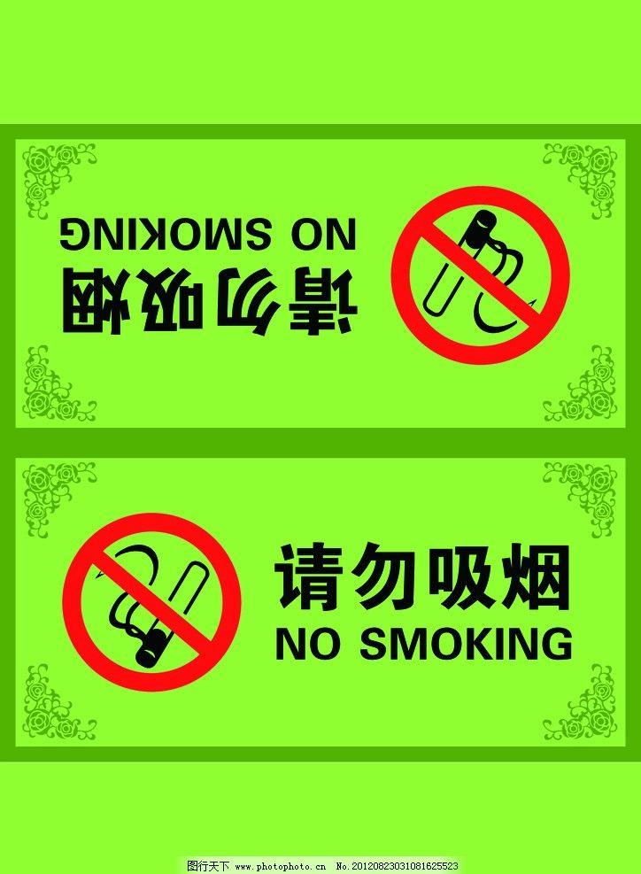 请勿吸烟 吸烟 烟 请 请勿 环境 座签 坐签 桌签 其他模版 广告设计模