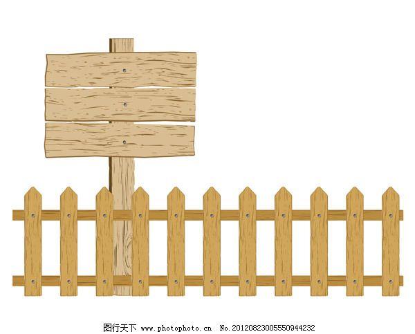 栅栏装饰手绘图片大全