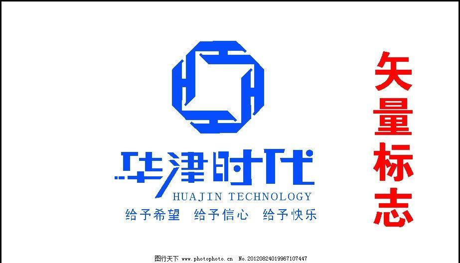 华津时代标志 华津科技标志 矢量图 企业logo标志 标识标志图标 矢量
