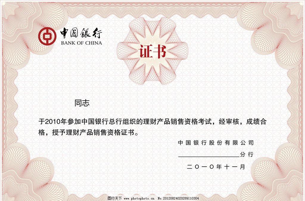 中国银行标志 复杂花纹 红色 黄纸底纹背景 底纹背景 底纹边框 矢量