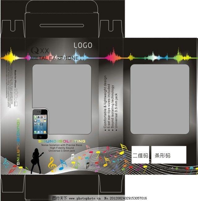 包装盒 电子包装 耳机包装 刀模图 包装设计 广告设计 矢量 cdr