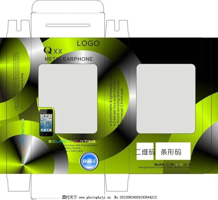包装盒 电子产品包装 耳机包装 耳塞包装 刀模图 包装设计 广告设计