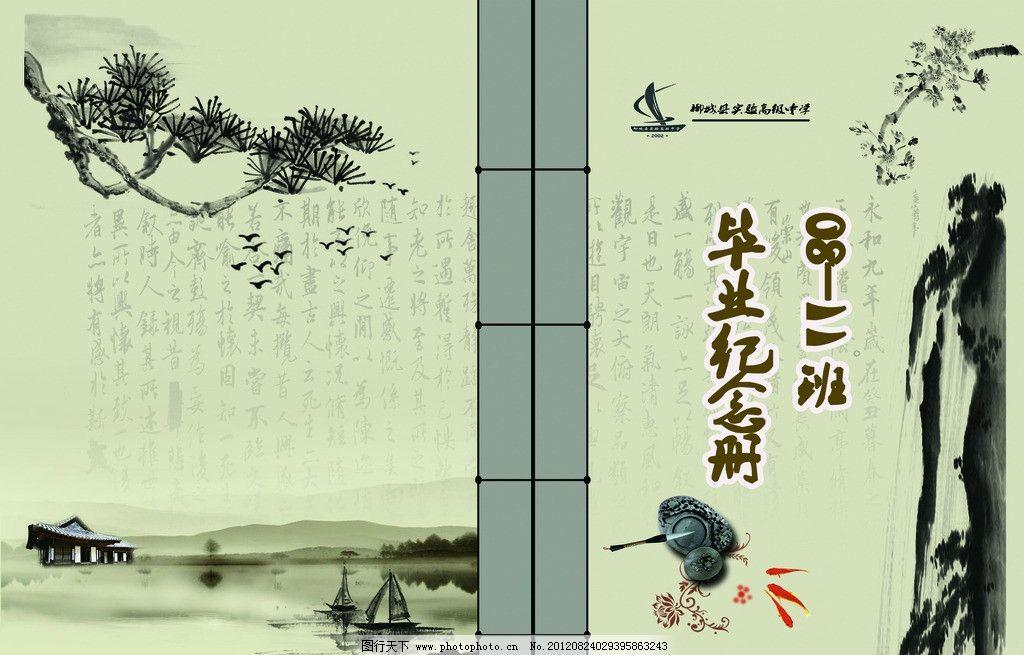 班级纪念册封面图片