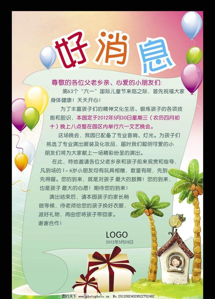 幼儿园 好消息 气球 椰树 礼物 礼品 海报设计 小屋 纸张 流畅线条