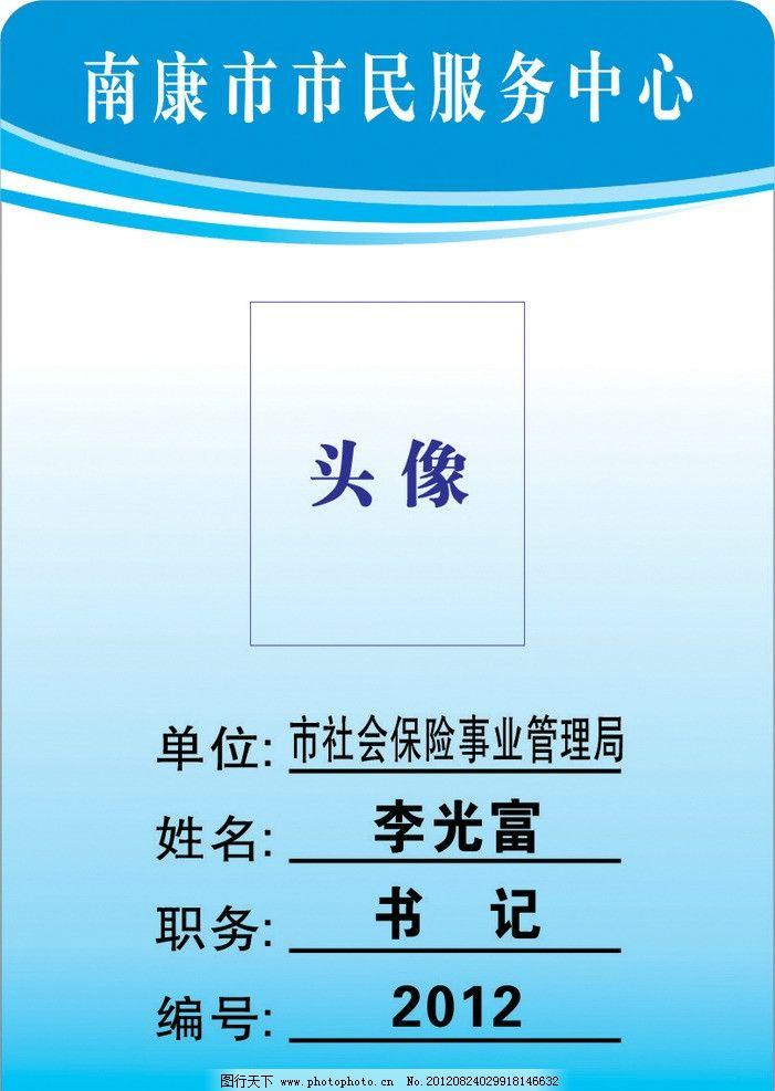 广告设计 胸卡 工作证 圆 圆胸牌 矢量设计图 cdr 其他设计 矢量 名片