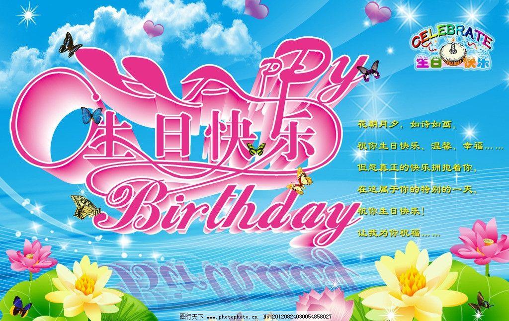 生日快乐 荷花 生日海报 生日快乐艺术体 生日祝福 生日背景 海报设计-图片