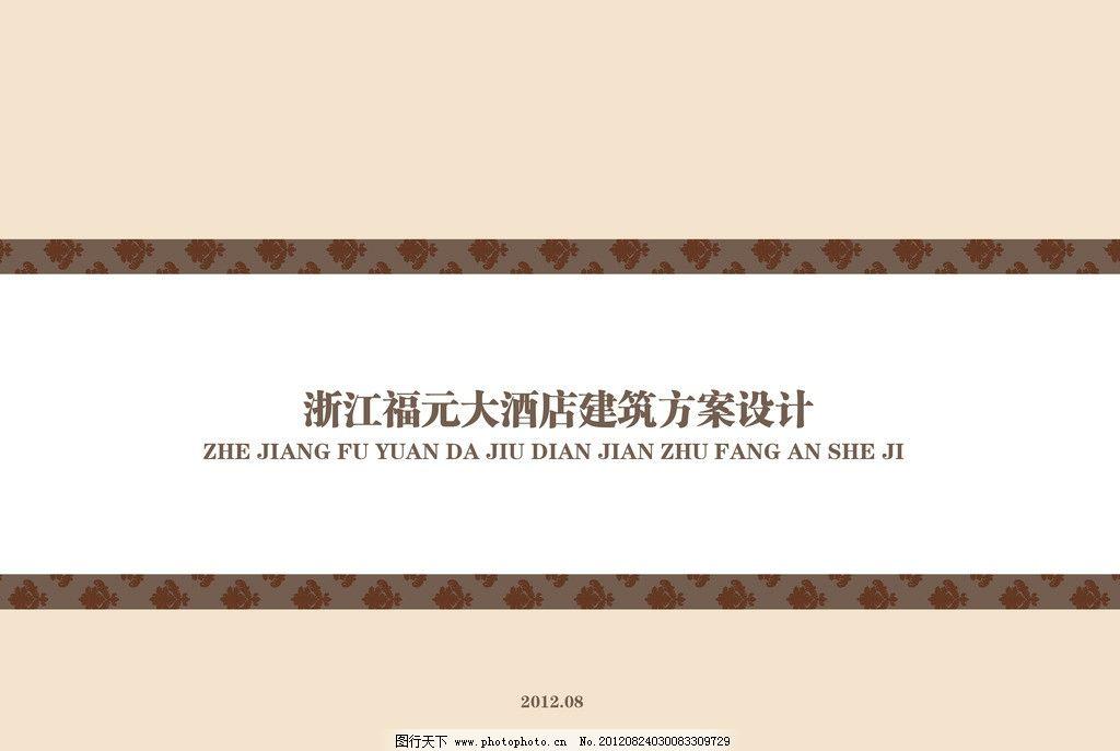 酒店设计方案 欧式文本模版 花纹 底纹 边框 海报设计 广告设计模板