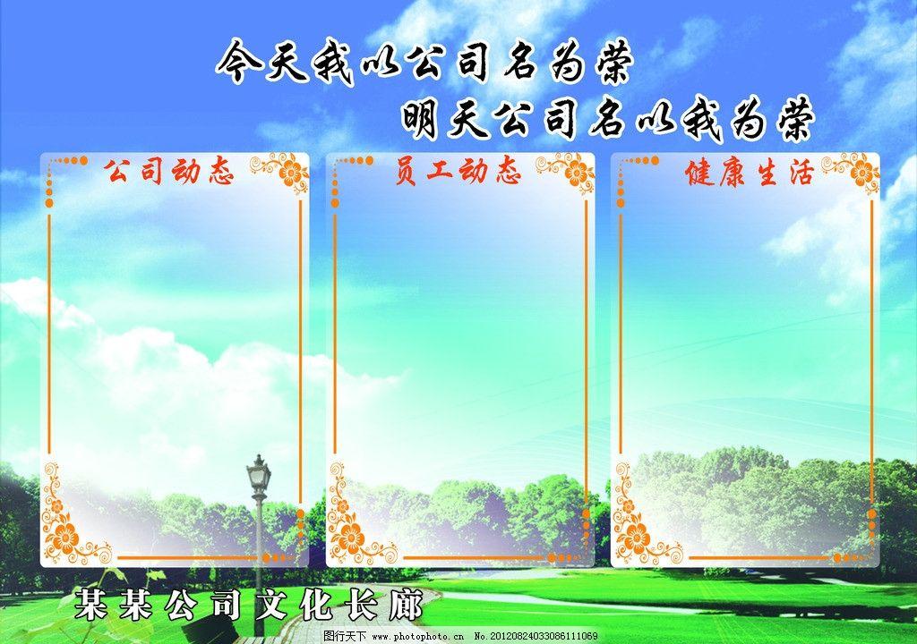 公司展板 风景展板 花边 树木 草丛 云朵 psd分层素材 源文件 80dpi