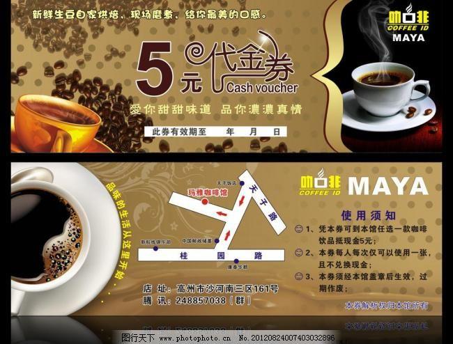 优惠券 咖啡代金券 咖啡厅代金券 咖啡 花纹 spa代金券 欧式风格 优惠