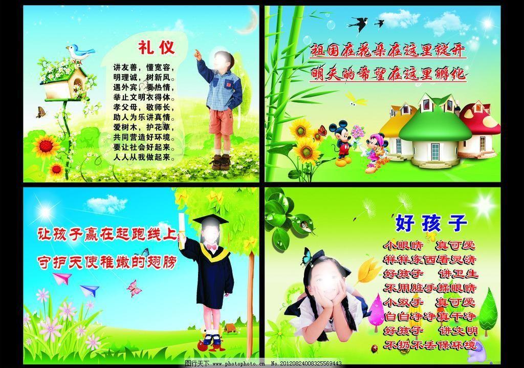 幼儿园文化墙图片_其他