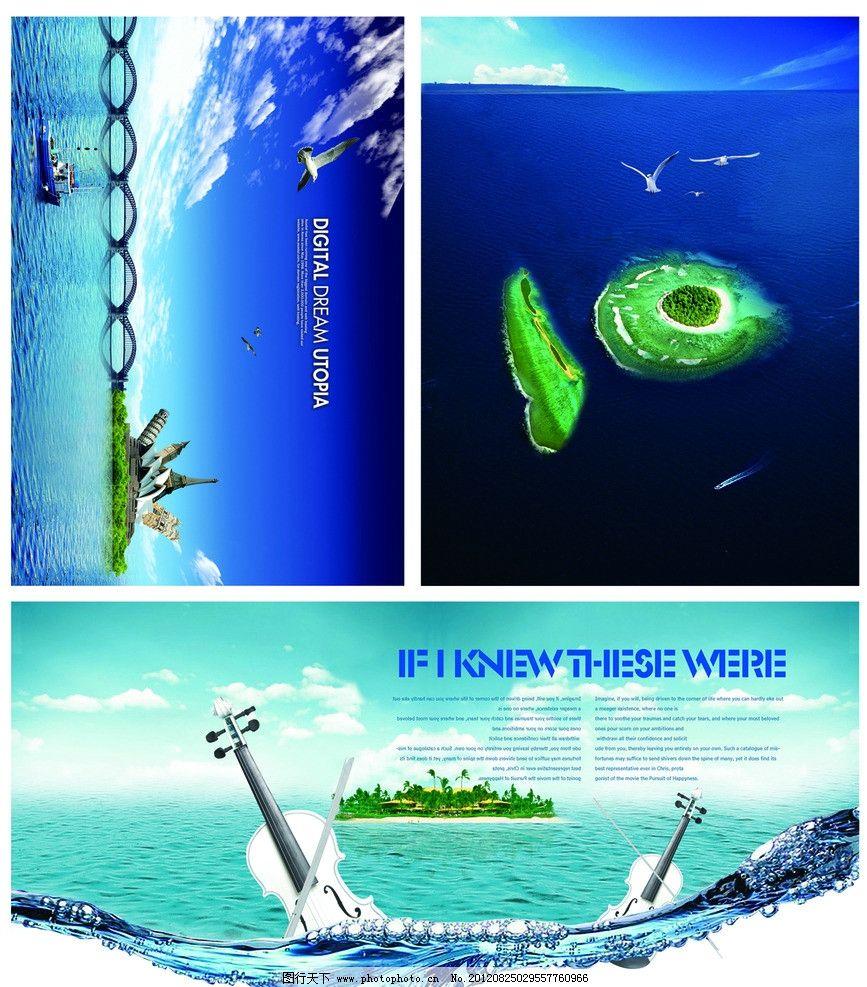 海岛宣传单页图片