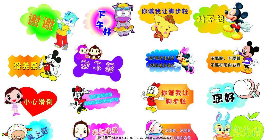 幼儿园标语 卡通人物和动物 各种形状 礼貌用语 矢量