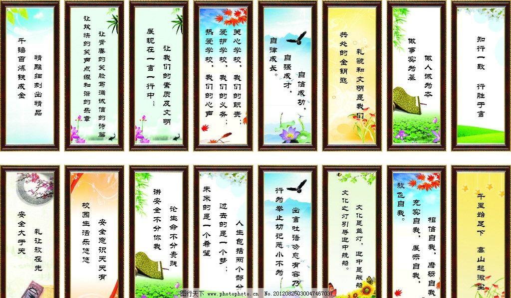 学校标语 学校 初中 标语 木框 书 鸟 书卷 边框 框子 荷花 向日葵 山