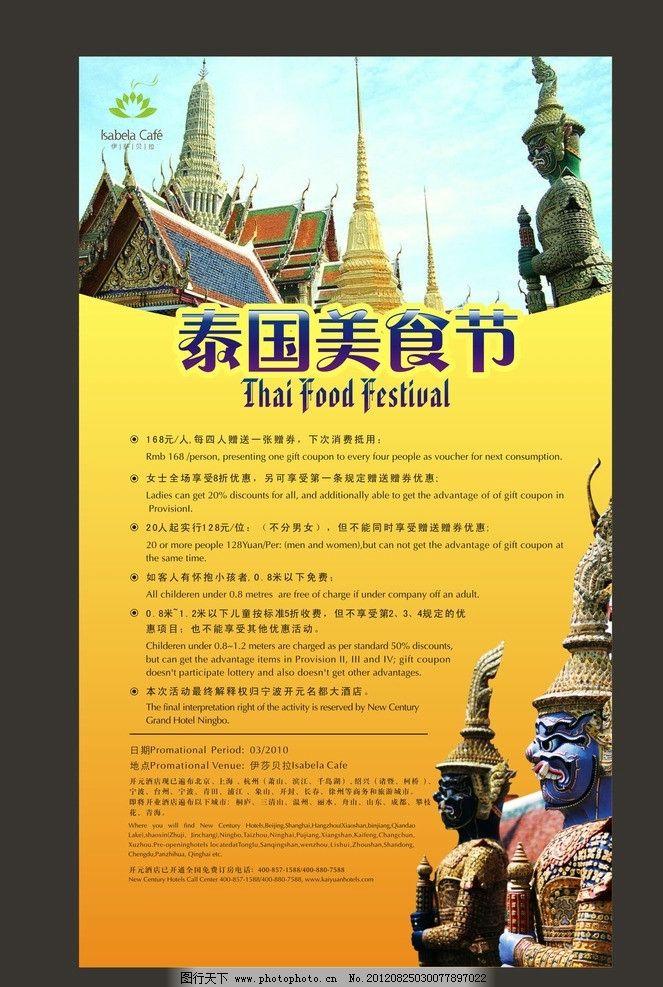 泰国美食节 泰国 美食 海报设计 广告设计 矢量 cdr