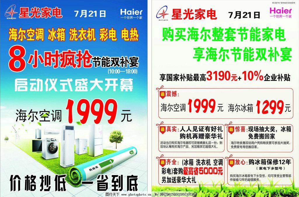 海尔单页 背景 电器 标志 dm宣传单 广告设计 矢量 cdr