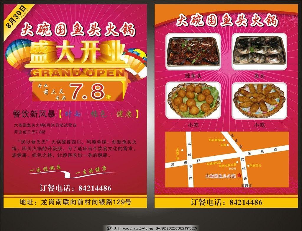 盛大开业宣传单 火锅店 彩页 画册 海报 广告设计 矢量
