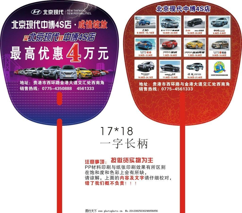 北京现代 广告扇图片