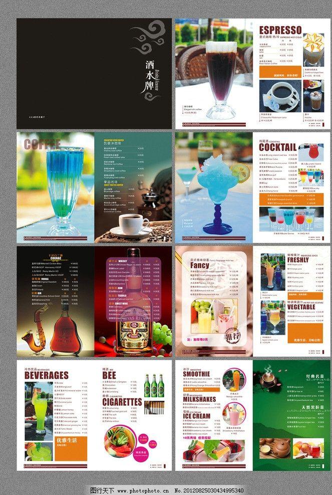 经典设计 高档册子 西餐厅 餐厅菜谱 餐厅 酒店 酒吧 饮料单 菜单菜谱