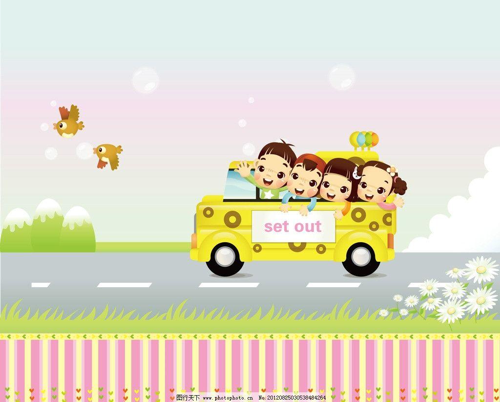 卡通小孩 小汽车图片