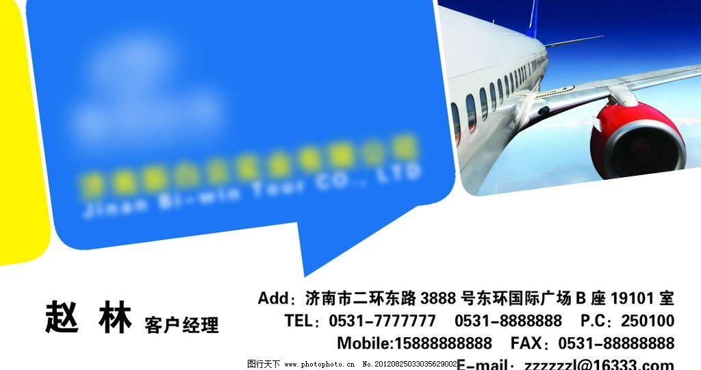 航空公司名片设计 名片设计 航空 售票 飞机 名片 psd分层素材 源文件