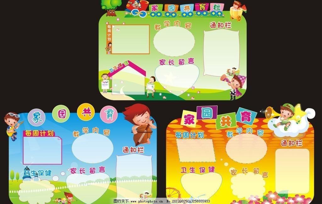 背景 读书 卡通 幼儿 儿童 可爱 卡通草地 蓝天 小花 树 花 宣传栏 61