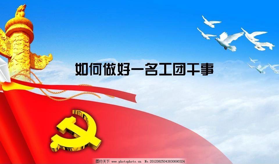 党建动画ppt模版_政府党建_ppt_图行天下图库图片