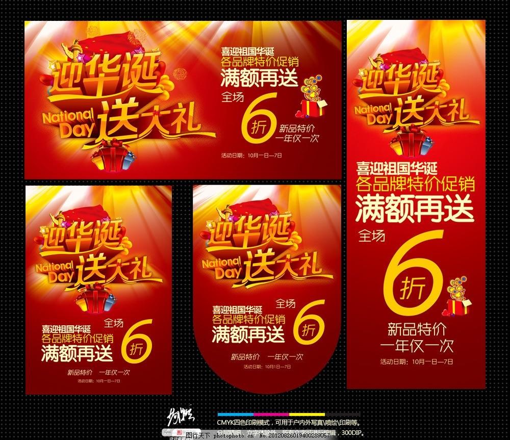 设计图库 文化艺术 节日庆祝  国庆节 国庆节快乐 欢度国庆 63周年