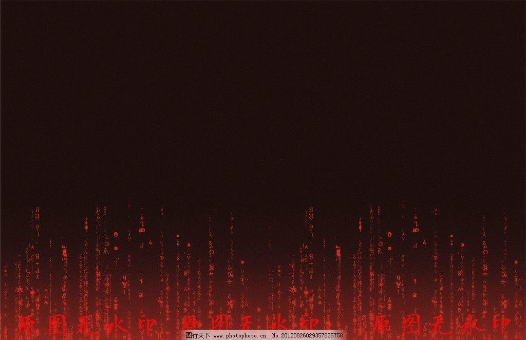 画册封面 符号 黑红渐变 背景